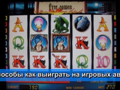 Игры Азартные Автоматы Бесплатно Онлайн Играть