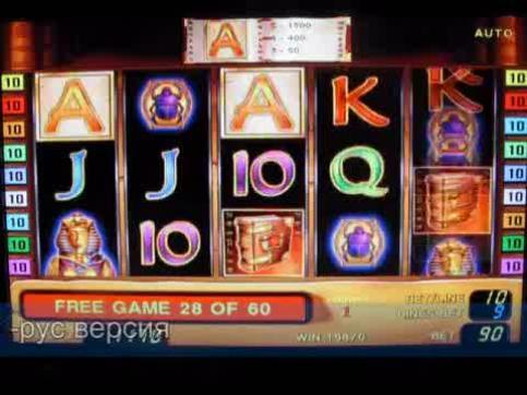 Как Обмануть Игровой Автомат Пробки